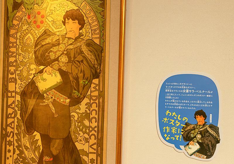 堺ミュシャ芸術博覧会の子供でも楽しめる展示方法