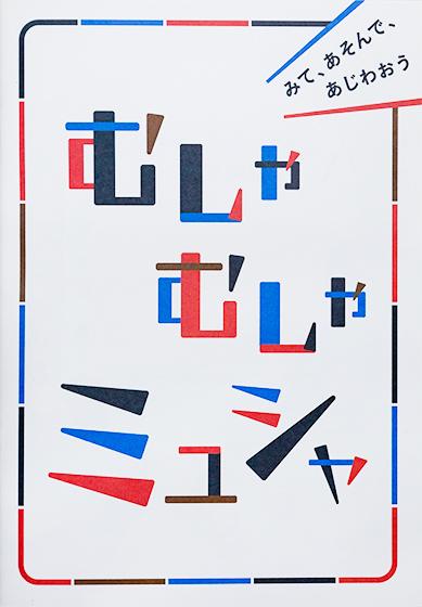 堺ミュシャ芸術博覧会でもらえる鑑賞ブック「むしゃむしゃミュシャ」