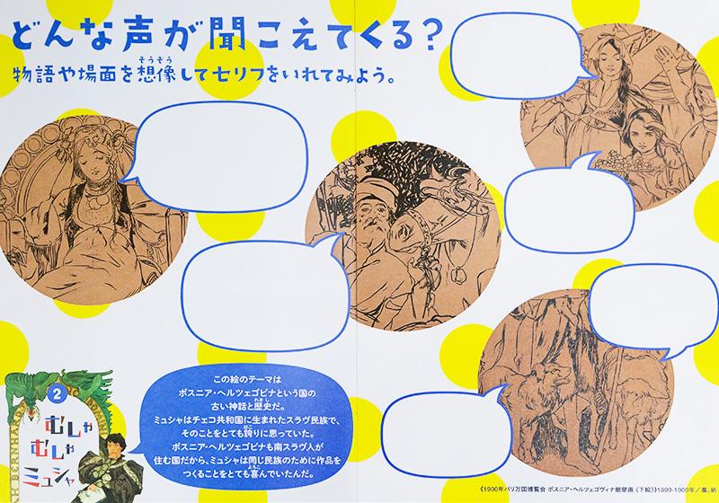堺ミュシャ芸術博覧会でもらえる鑑賞ブック「むしゃむしゃミュシャ」の中面