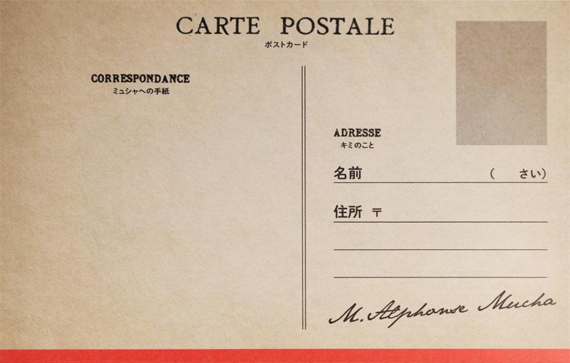 堺ミュシャ芸術博覧会でもらえる鑑賞ブックの手紙