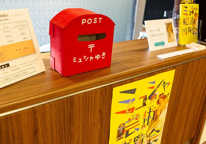 堺ミュシャ芸術博覧会でもらえる手紙を投函するポスト