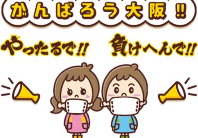 企業や販売店の皆さまへ! 大阪マスクプロジェクトの協力者、大募集!