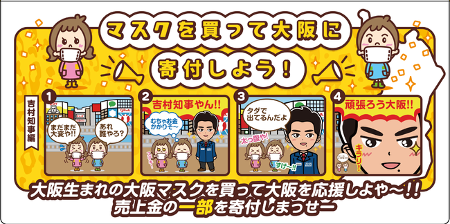 大阪マスクで寄付