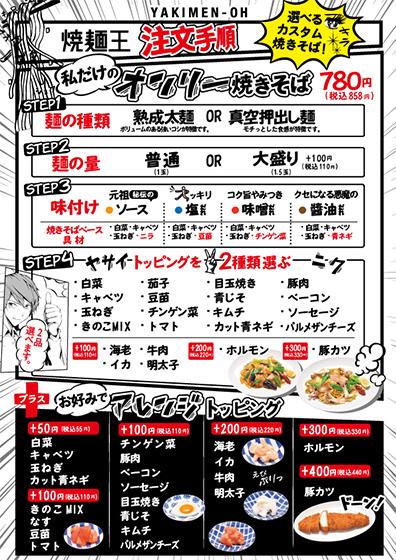 「焼麺王」京橋店のカスタイズメニュー