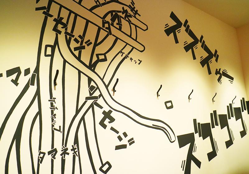 焼きそば専門店「焼麺王」の店内の壁にデザインされた日本語カタカナ