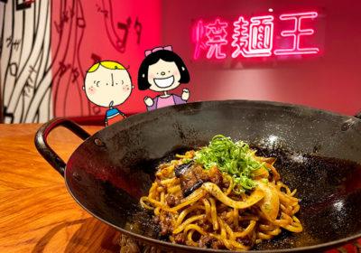 『遊び心満載の焼きそば専門店「焼麺王」が京橋にオープン!! 365日来ても食べ尽くせない云万通りのメニュー数が魅力!』