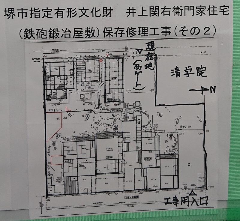 工事現場に張られている屋敷の間取り図
