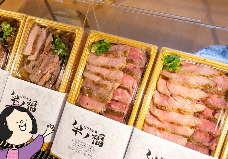 ビフテキ重専門店「牛ノ福」クリスタ長堀店のテイクアウト弁当