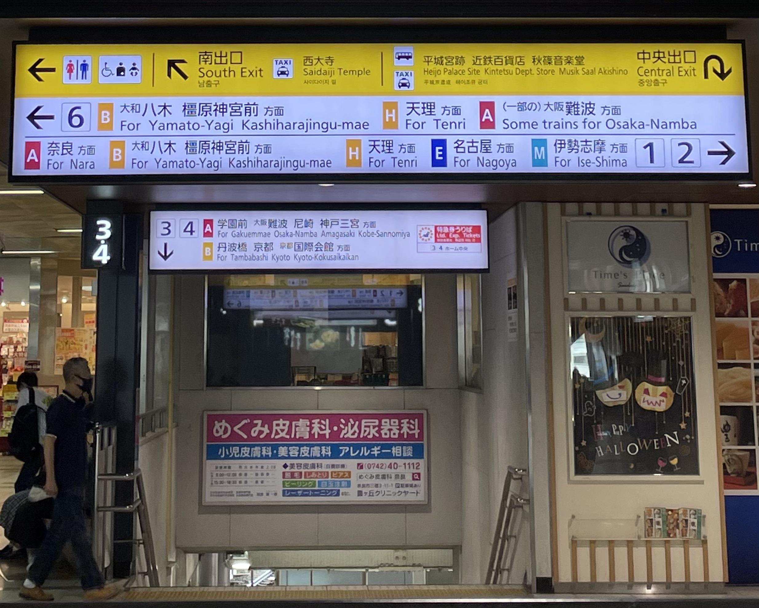 大和西大寺駅の案内板