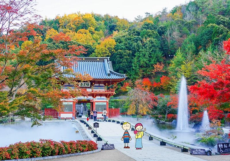 秋の勝尾寺