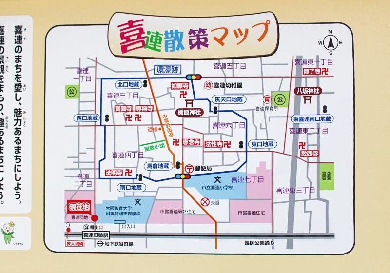 喜連散策マップ