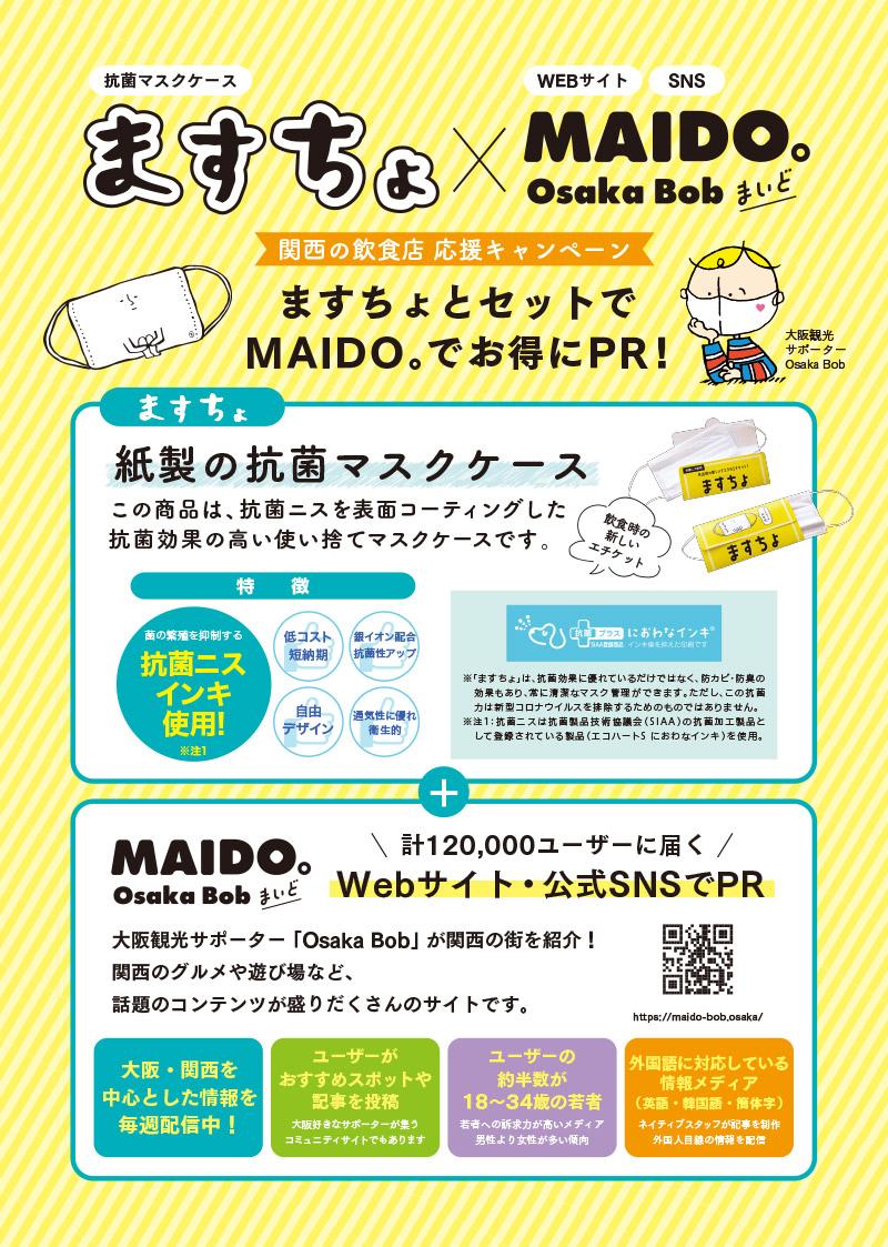 抗菌マスクケースますちょとMAIDO。Osaka Bobキャンペーン