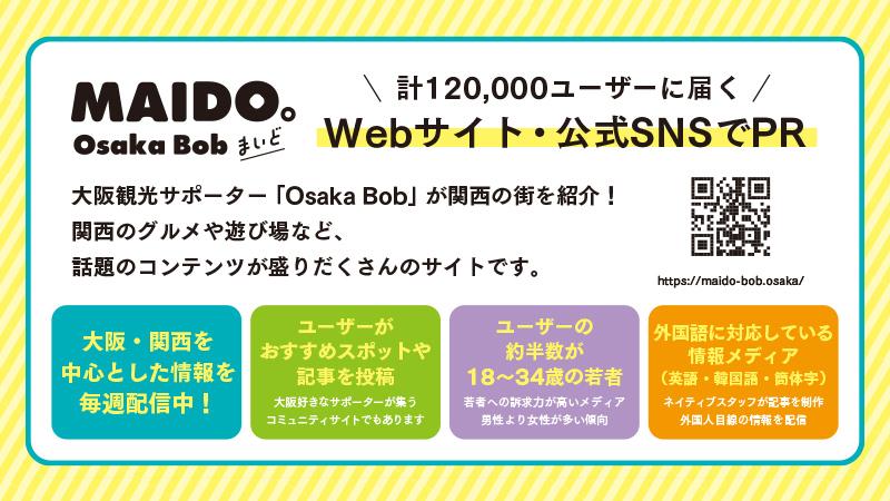 大阪情報配信サイトMAIDO。Osaka Bobのメディア特性