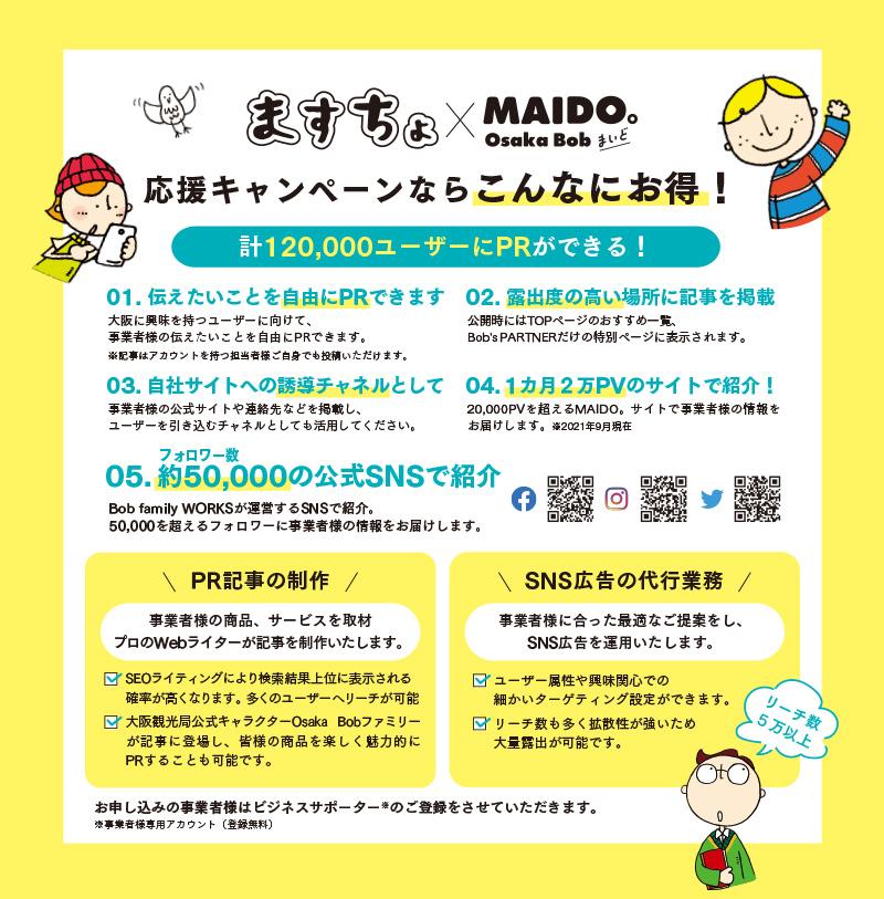 抗菌マスクケースますちょとMAIDO。Osaka Bobキャンペーンの内容