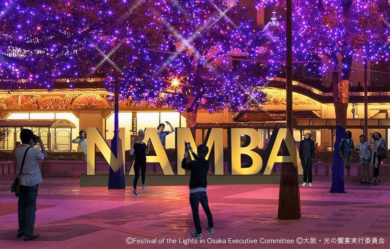 御堂筋イルミネーションの「NAMBA」フォトモニュメント