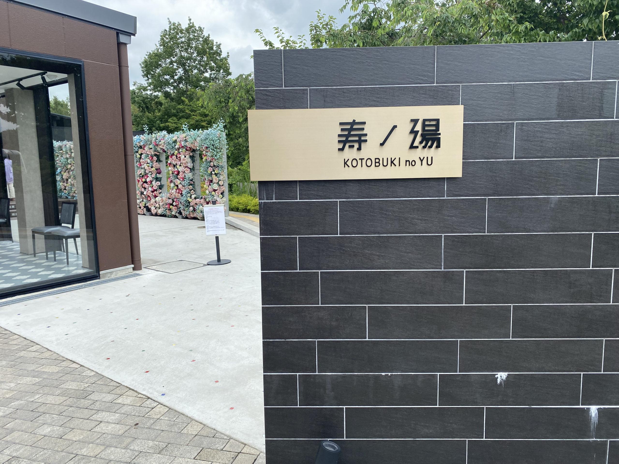 2020年2月にオープンした三田天然温泉 寿ノ湯