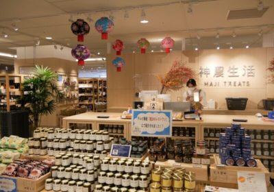 日本初登場!<br> 本場台湾のショッピング&グルメが楽しめる「神農生活」