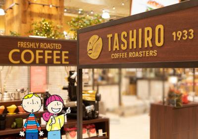 阪神梅田本店の気になるお店。TASHIRO COFFEE ROASTERSを取材しました!